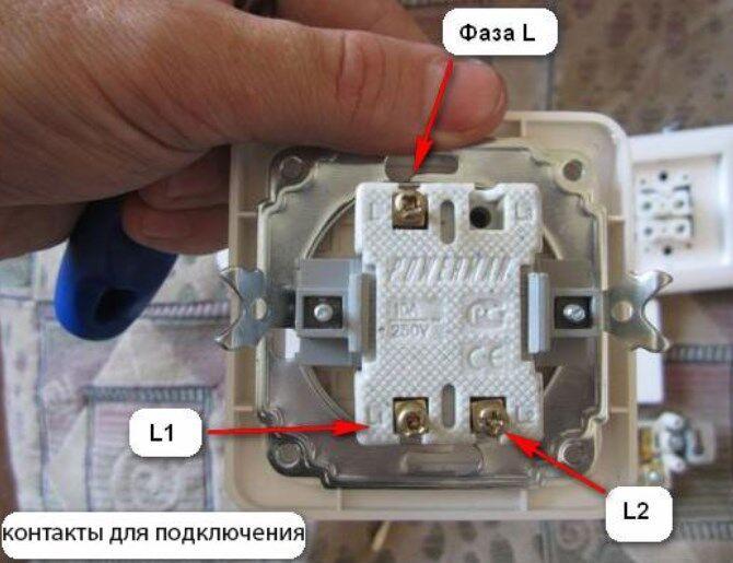 схема подключения 2 клавишного выключателя